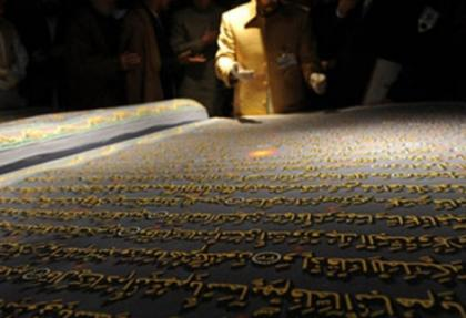 Dünyanın en büyük Kuran'ı Kerim'i
